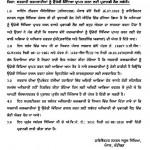 LETTER OF PERMISSION FOR HIGHER EDUCATION IN EDU. DEPTT.(12.8.2010)