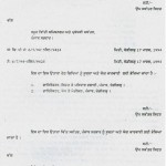 PUNJAB SERVICES (MEDICAL ATTENDENCE RULES)-1940 FOR ANSWERS IN COURT CASES DATED 17.3.1994