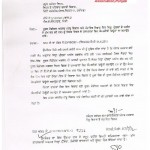 NOTIFICATION REGARDING NO SPECIAL DUTY IN RURL DEV. DEPTT.