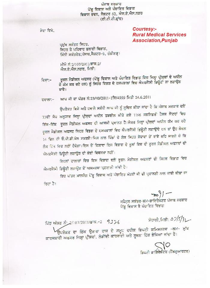 NO SPECIAL DUTY BY RMOS IN HEALTH DEPARTMENT LETTER BY RDP