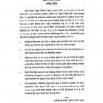 Public Notice regarding 7654 posts