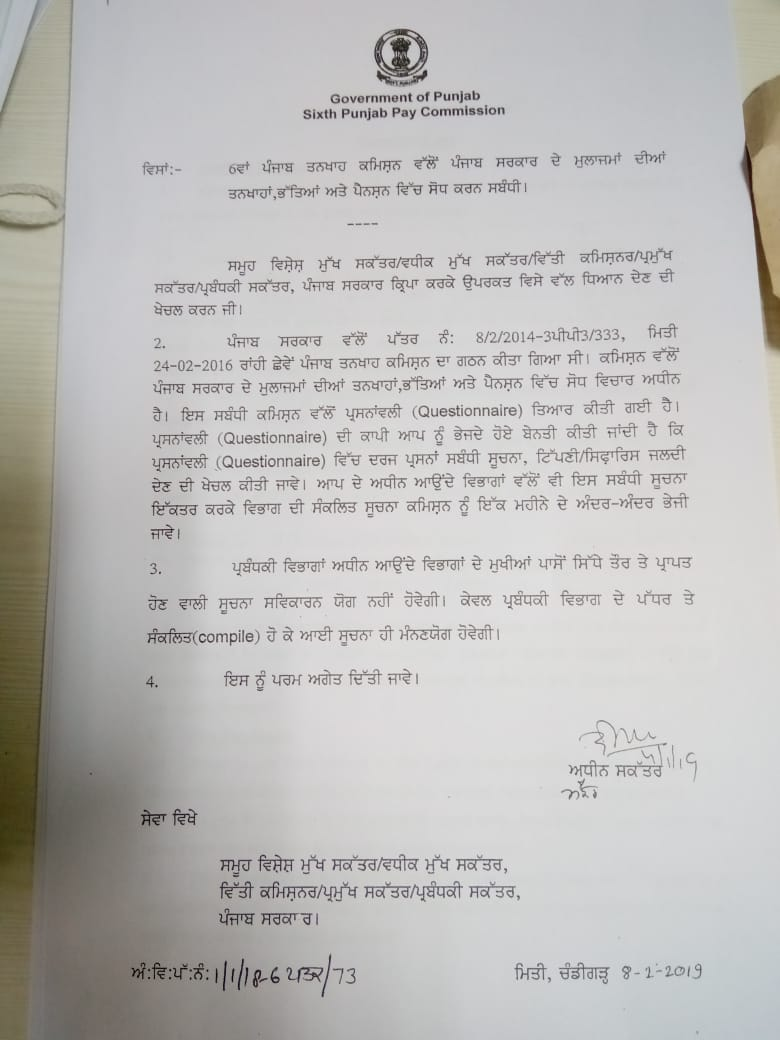 LETTER BY 6TH PAY COMMISSION TO ADMIN SECTT